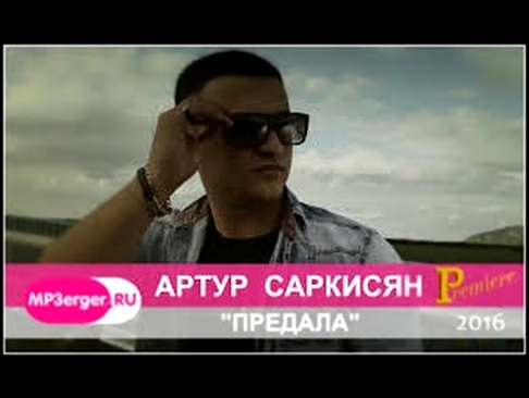 Видеоклип АРТУР САРКИСЯН  ПРЕДАЛА 2016  official music video