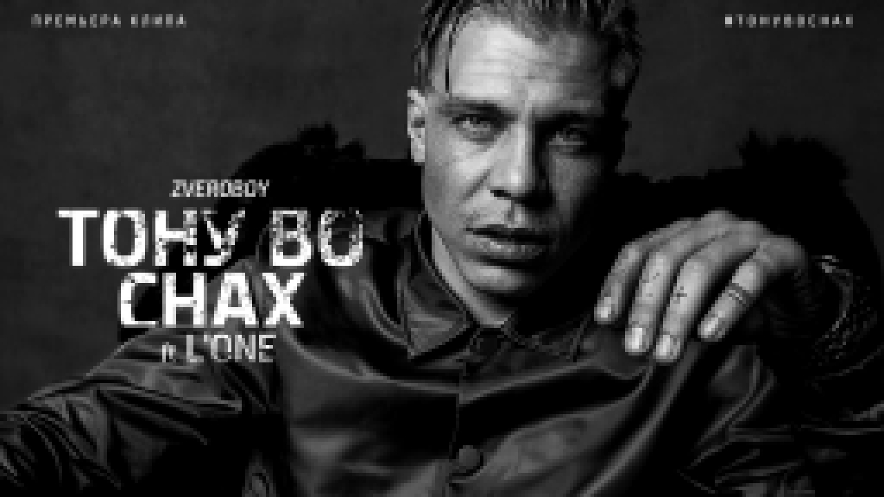 Видеоклип ZVEROBOY feat. L'One - #ТонуВоСнах