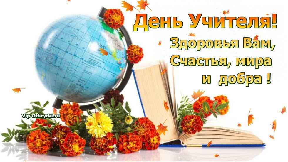 Открытки марта, открытка приглашение день учителя