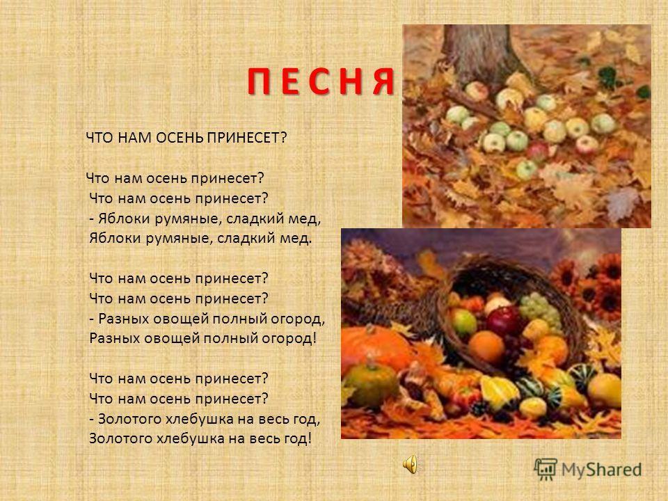 Детская песня что нам осень принесет скачать. Скачать песню rasiya.
