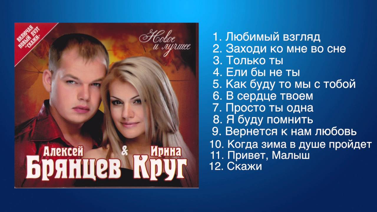 Алексей брянцев счастье-безлимит скачать песню.
