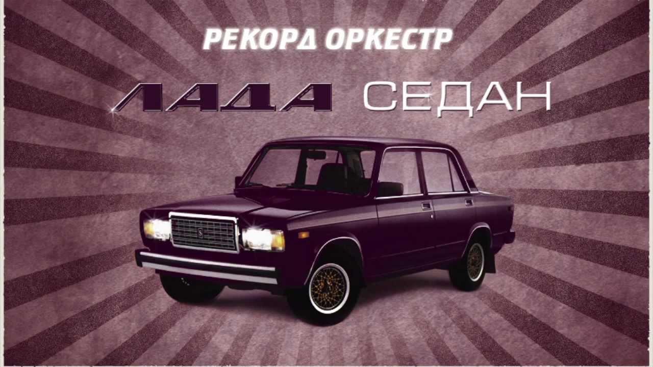 РЕКОРД ОРКЕСТР ЛАДА СЕДАН СКАЧАТЬ БЕСПЛАТНО