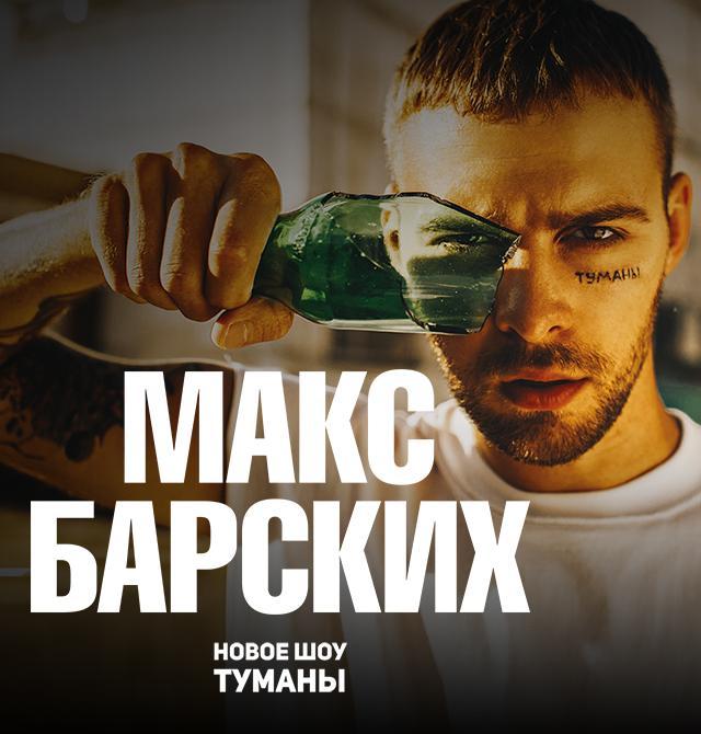 МАКС БАРСКИХ ТУМАНЫ ПРИПЕВ РИНГТОН СКАЧАТЬ БЕСПЛАТНО
