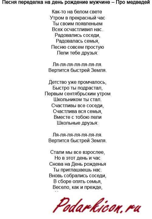 На мотив песни «в лесу родилась елочка».