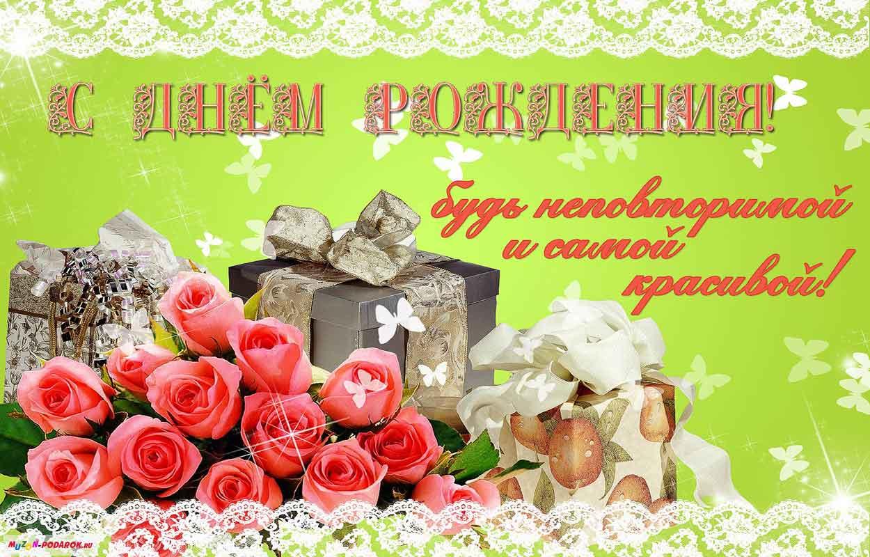 С днём рождения поздравления владимиру открытка фото 107