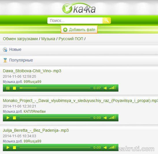 Ka4ka музыка скачать бесплатно